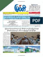Myawady Daily 15-1-2019