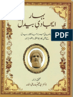 Kalam e Bedil.pdf