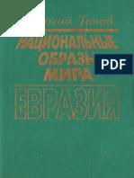 Национальные_образы_мира._Евразия_—_космос_кочевника__земледельца_и_горца (1).pdf