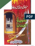Molvī Ismāýīl Dehlavī or Taqwiyyat al-Īmān