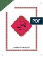 yaasin-sempena-hari-pahlawan-2015.pdf