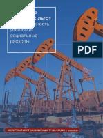 """Доклад экспертного центра КТР  """"Изменение налоговых льгот как возможность увеличить социальные расходы"""""""