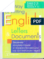 9854701344 English Letters