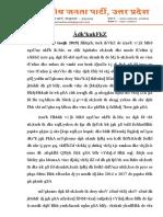 BJP_UP_News_01_______15_Jan_2019