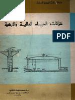 خزانات المياه العالية و الأرضية123(د.سليمان تادفي.pdf