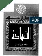 1012-arkan-eslam-shhada-ar_ptiff
