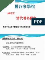 7清代-.温病学派.葉桂