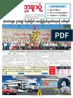 Yadanarpon Daily 16-1-2019