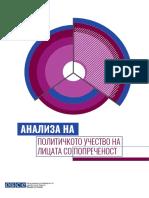 Анализа на политичкото учество на лицата со попреченост