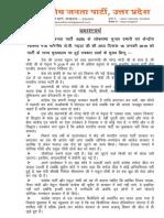 BJP_UP_News_01_______16_Jan_2019