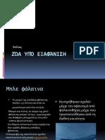 zoa_exafanisi-pc5-e2-3o