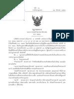 20151127175327_กฎกระทรวงระบบการขนส่งก๊าซธรรมชาติทางท่อพศ2556.pdf