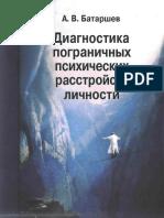 Батаршев А.В. - Диагностика пограничных психических расстройств.pdf