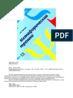 Вачков И.В. Метафорический тренинг (Действенный тренинг) - 2006.doc