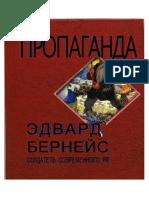 Edvard Berneys Propaganda