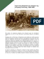 Το αναρχικό κίνημα στην Ουκρανία .pdf