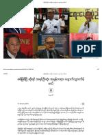 စစ္ျဖစ္ၿပီ ဆိုရင္ အရင္ဦးဆုံး အမွန္တရား ေပ်ာက္သြားလိမ့္မယ္ Irrawaddy Interview