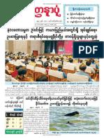Yadanarpon Daily 17-1-2019