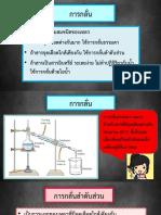 pdf3 การกลั่น
