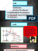 lecture3 กลั่น