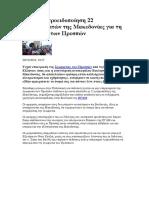 Αυστηρή προειδοποίηση 22 Μητροπολιτών της Μακεδονίας για τη Συμφωνία των Πρεσπών.docx