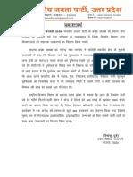 BJP_UP_News_04_______17_Jan_2019