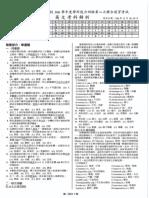 106-1-2中模學測英文解析.pdf