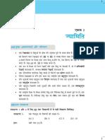 6 Maths Exemplar Hindi Medium Chapter (2)