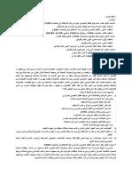 اصلاحات النظام المصرفي الجزائري