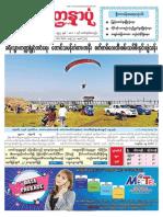 Yadanarpon Daily 18-1-2019