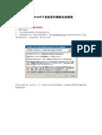 模板开发标签使用说明.doc