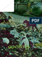 Waste Book Webmalayalam