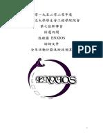 g文整合(1)(1)(1).pdf
