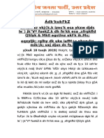 BJP_UP_News_02_______18_Jan_2019