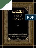 Al-Kitab PART 1 PDF AHMED ISA RASOOLALLAH (The Messenger of ALLAH) NABA7 TV