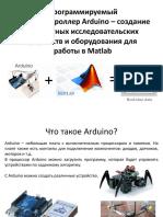arduino MatLab