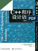 c.程序设计语言 特别版