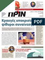 Εφημερίδα ΠΡΙΝ, 19.1.2019 | αρ. φύλλου 1408