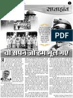 Subhash Chandra Bose Dreams and Current Status