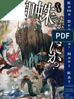 Kumo Desu ga, Nani ka (001 - 021).pdf