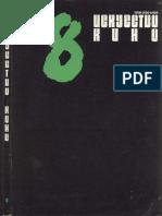 Искусство кино 1991 №08