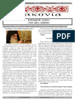 Διακονία-938-20.01.2019.pdf