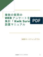 複数の質問のWEBアンケート作成・集計マニュアル