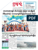 Yadanarpon Daily 21-1-2019