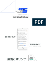 Scrollads for ADs Japanese
