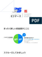 Scrollads for E-commerce Japanese