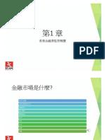 HKSI LE Paper 1 證券及期貨從業員資格考試卷(一) 天書