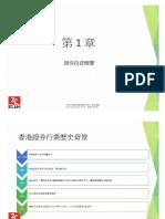 HKSI LE Paper 8 證券及期貨從業員資格考試卷(八) 天書