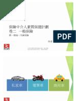 IIQE Paper 2 保險中介人資格考試卷(二) 天書