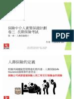 IIQE Paper 3 保險中介人資格考試卷(三) 天書